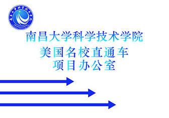 南昌大学科技学院美国名校留学直通车