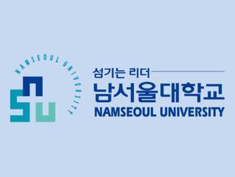 韩国南首尔大学硕博特别课程招生区域总代理