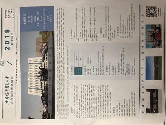 对外经济贸易大学港澳留学部面向全国招生
