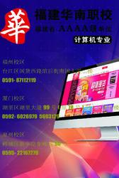 福建华南学校电子商务专业班面向全国招生