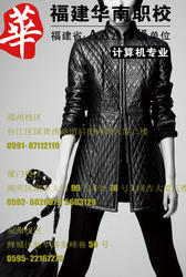 福建华南学校服装设计专业班面向全国招生