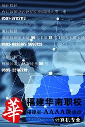福建华南学校跨境电商面向全国招生