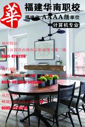 福建华南学校室内设计专业班面向全国招生