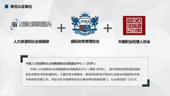 IFMA管理会计师面向全国招商