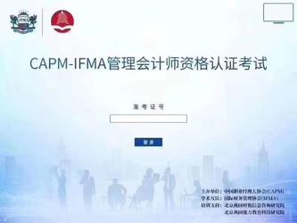 CAPM-IFMA管理会计师