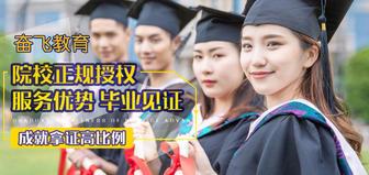 广东奋飞教育,自考,网络教育招项目代理。。。