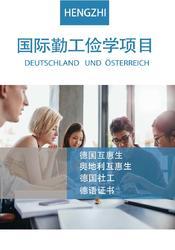 德国和奥地利 实习和勤工俭学和语言和预科
