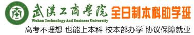 武汉工商学院全日制自考