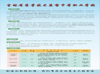 吉林省质量技术监督中等职业学校面向东北三