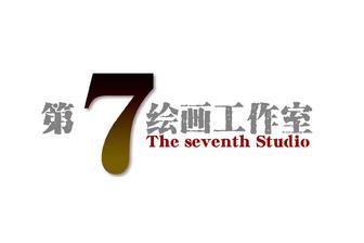 第七绘画工作室美术艺考集训班招生