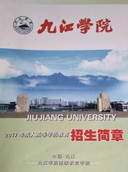 九江学院成人学历招生