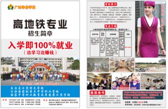 广西华侨学校搞地铁专业招生