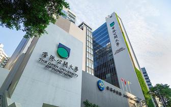 香港公开大学工商管理在职硕士班现正招生