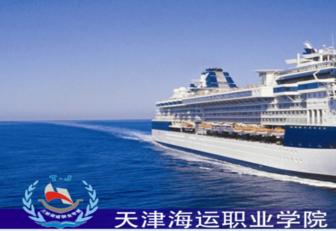 天津海运职业学院邮轮海乘专业统招