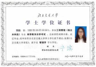 北京交通大学自考面向全国招生