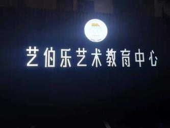 艺伯乐艺术教育中心