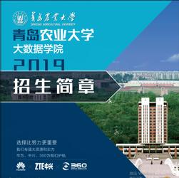 青岛农业大学海都学院与华为联合招生项目