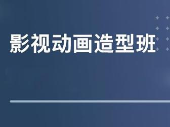 宿迁经贸学院影视动画定向委培班招生简章