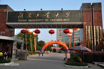 湖南工业大学全日制本科