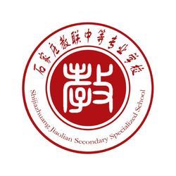 石家庄教联中等专业学校面向全国招代理