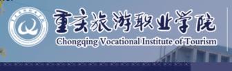 重庆旅游职业学院大数据学院招商