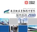 2019南京铁道车辆技师学院全国招生代理