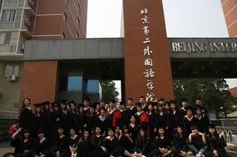 北京第二外���Z�W院���H教育部高�乘�展芾�
