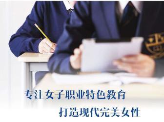 重庆光华女子职业中等专业学校开放合作全国招生!