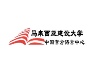 马来西亚建设大学中国官方语言中心