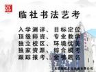 北京临社书法艺考面向全国招商