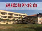 冠桥国际高中华侨生联考面向全国诚招招生代理