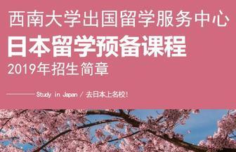 西南大学出国留学服务中心日本留学预备课程