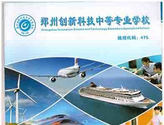 郑州创新科技中等专业学校面向全省招代理