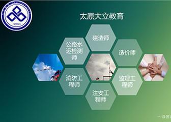 大立教育建工类执业资格证考试企业内训