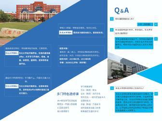 东北大学留学预科日韩项目面向全国招商