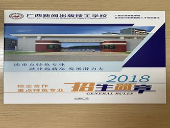 广西新闻出版技工学校面向全国中学生招生