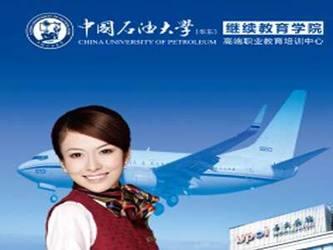 中国石油大学(华东)高端职业教育中心招合作伙伴