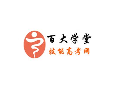 百大学堂代理中职高职院校招生