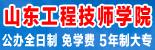 山东工程技师学院5年制大专