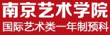 南京艺术学院国际一年制预科