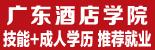 广东酒店学院技能+学历项目