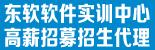 东软睿道软件培训全国招商