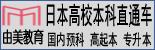 日本高校本科直通车招生代理