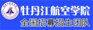 牡丹江航空学院全国招募招生团队