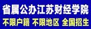 省属公办全日制大专扩招