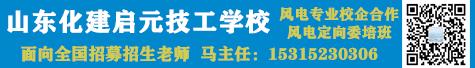 山东化建启元技工学校