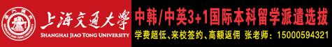 上海交通大学留学派遣选拔招生合作