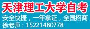 天津理工大学自考学历招商