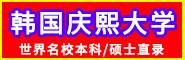 韩国庆熙大学留学招代理
