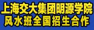 上海交大集团明源学院风水班